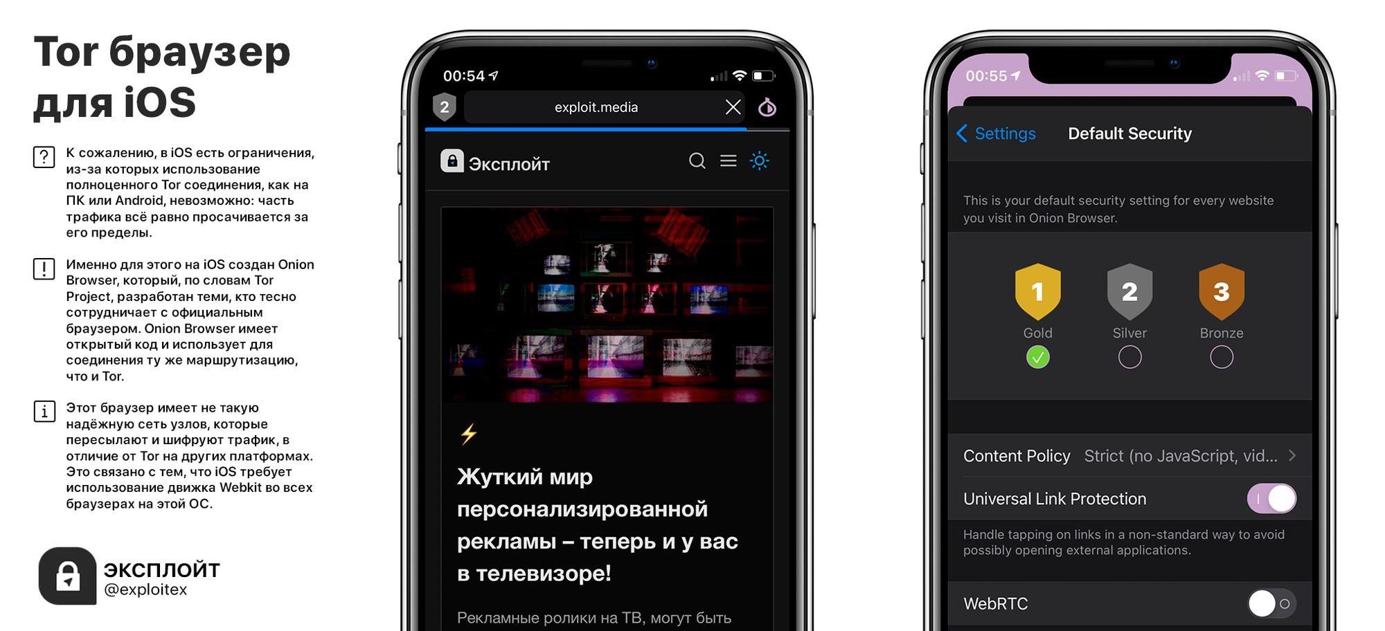 Как пользоваться тор браузером на айфон hydra2web browser tor для андроид бесплатно скачать